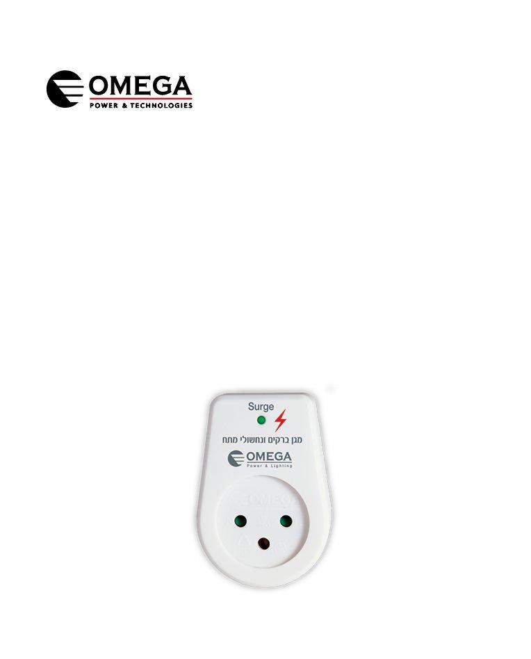 מגן נחשולי מתח T1 שקעים OMEGA שנתיים אחריות