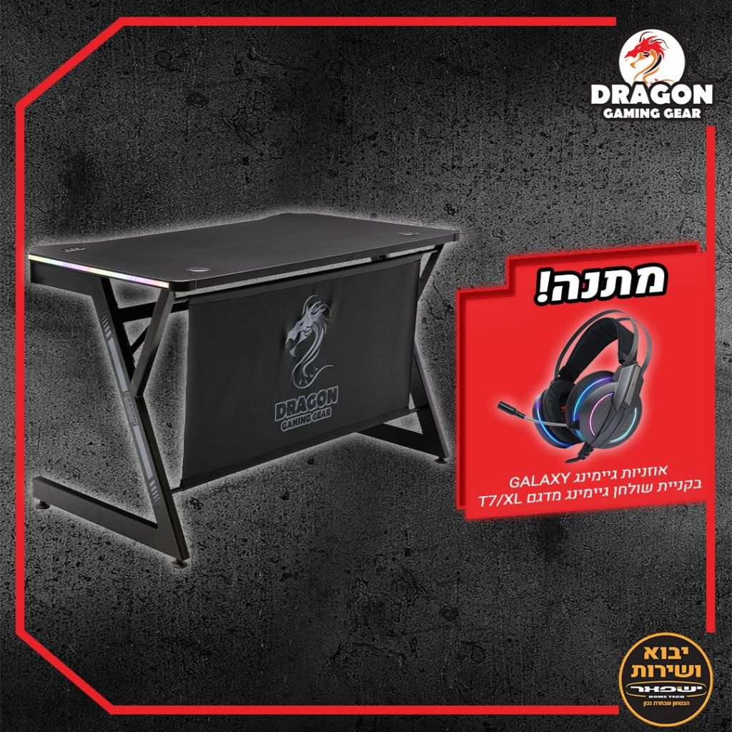 שולחן גיימינג Dragon T7 RGB  שחור