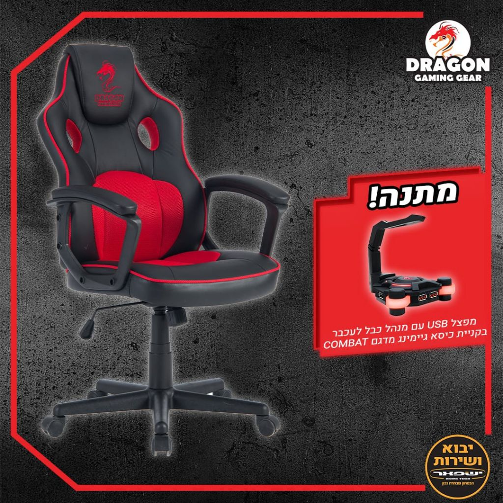 מושב גיימרים Dragon Combat Chair שחור אדום