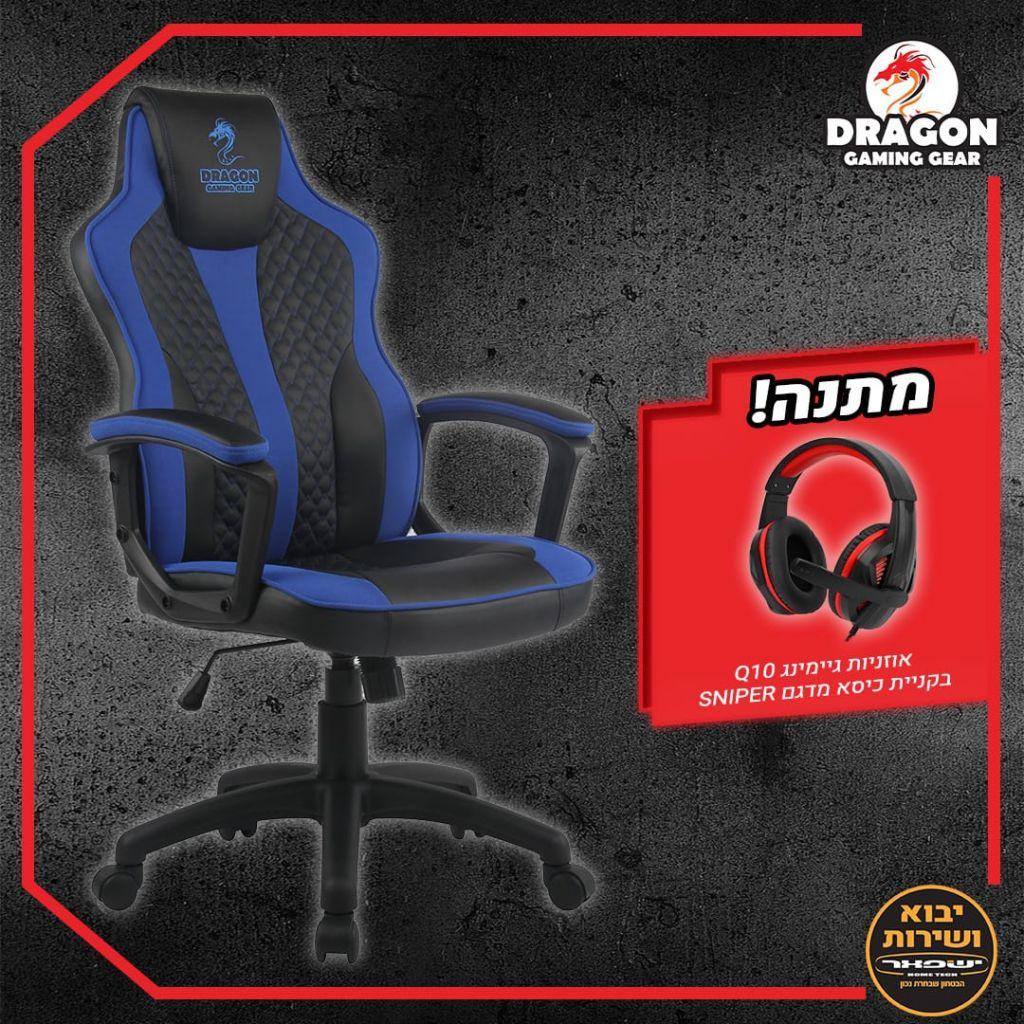 כיסא גיימינג דראגון Sniper כחול שחור