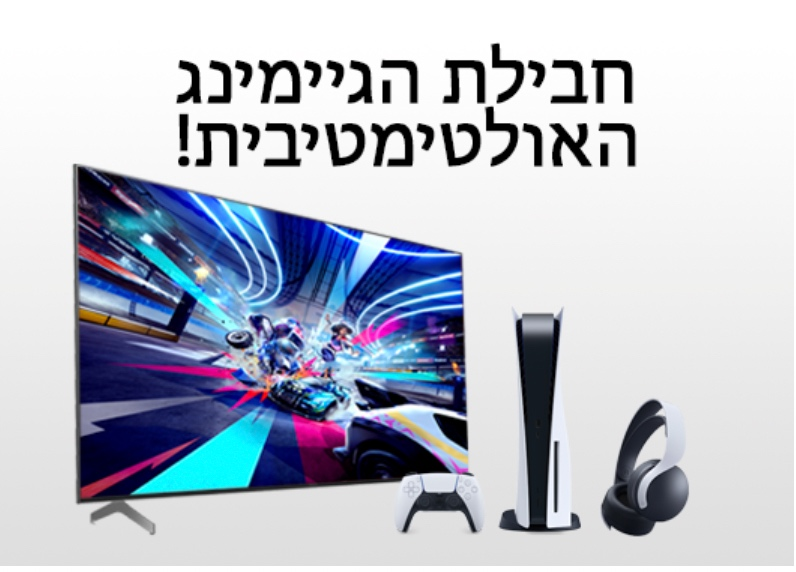 באנדל מסך PS5 + 65XH90 4K עם כונן + אוזניות Pulse3d מתנה בשווי 499₪