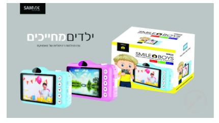 מצלמות לילדים